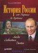История России от Рюрика до Путина. Люди. События